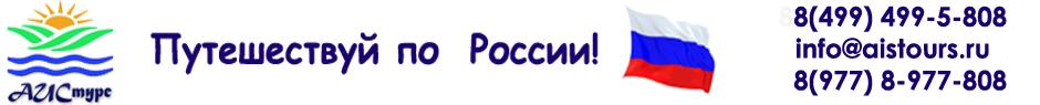 Путешествуй по России
